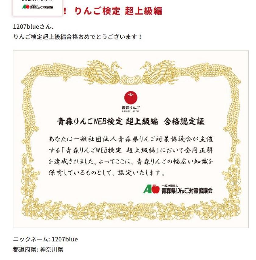 青森りんごWEB検定_2108