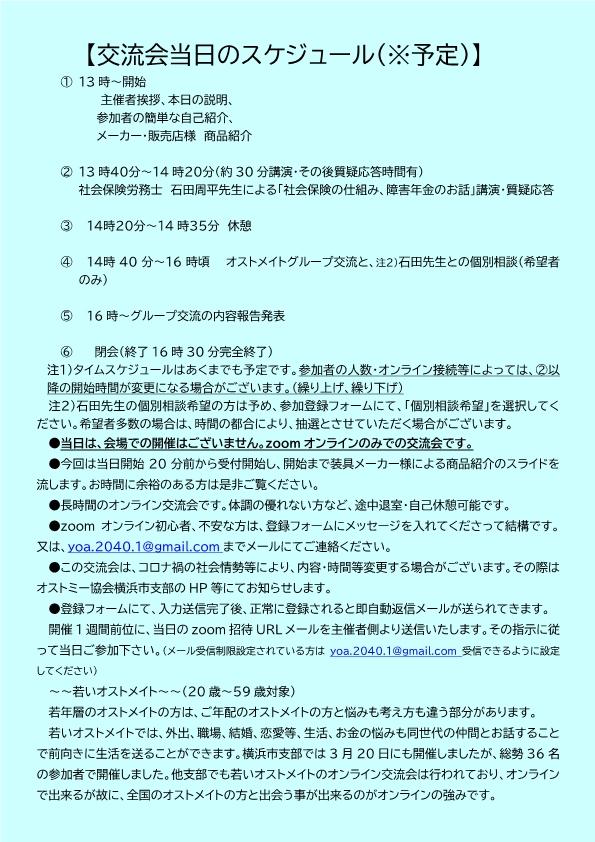 にいまるよんまる夏2021年8月29日【改定】 - コピー-page2