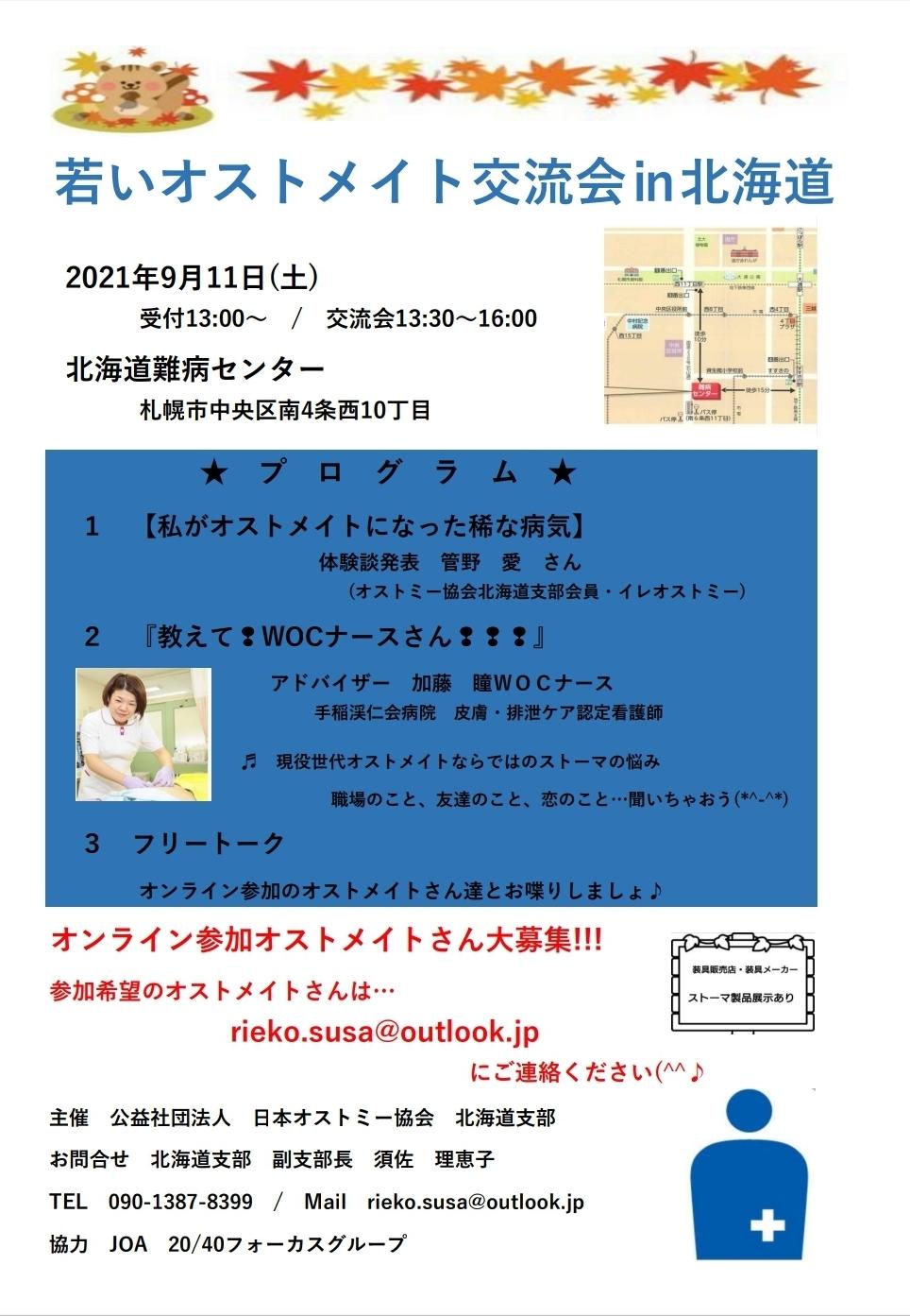 若いオストメイト交流会in北海道2021