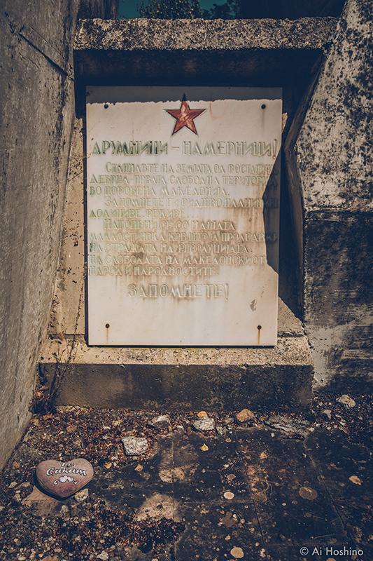 20210530_Macedonia_spomenik_abandonedHotel-4.jpg
