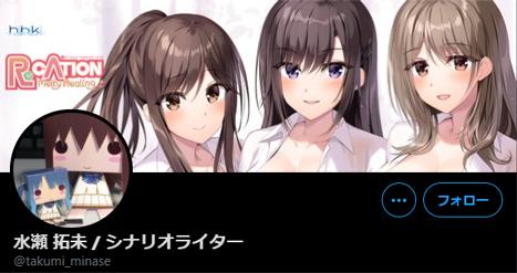 48_水瀬拓未
