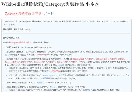 55_Wiki削除