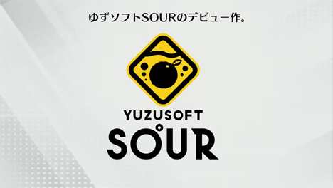 61_全年齢向け新ブランド「ゆずソフトSOUR」