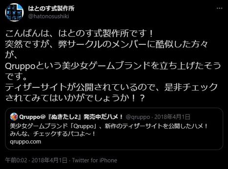 62_Qruppo_告知