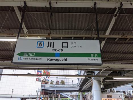072_川口駅
