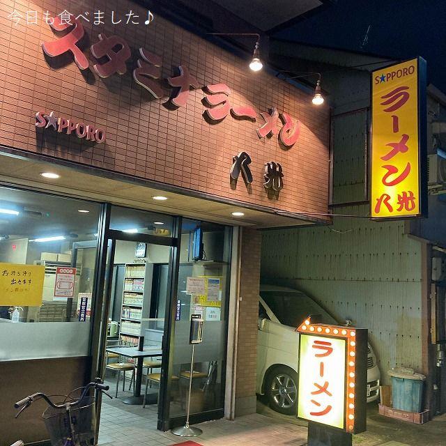 味噌ラーメンが神コスパで美味すぎます!!!(尼崎市浜田町・八光)
