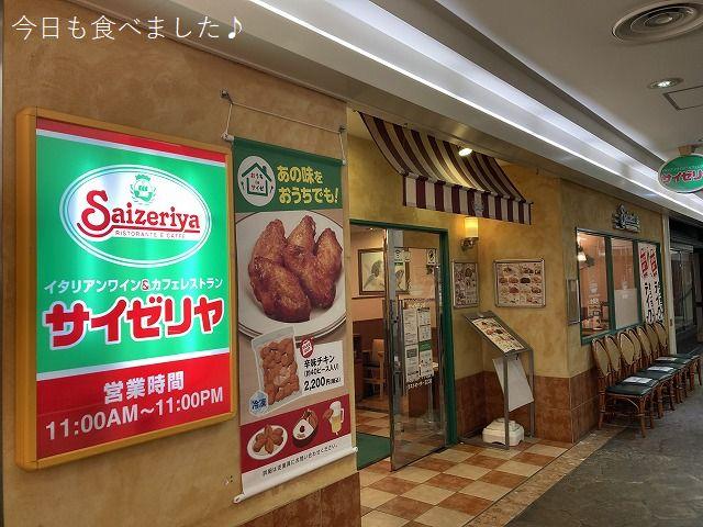 ワンコインランチが嬉しい(尼崎市・サイゼリヤ JR尼崎駅前店)