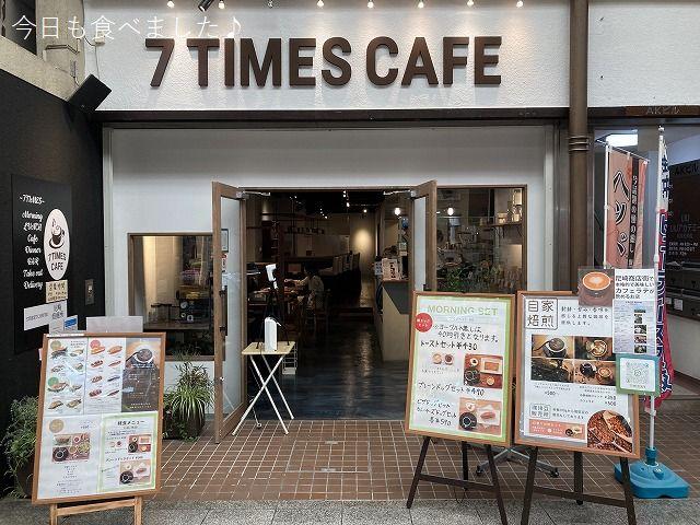 コーヒーが美味しいカフェを発見!!!(尼崎中央商店街・7TIMES CAFE (セブンタイムスカフェ))
