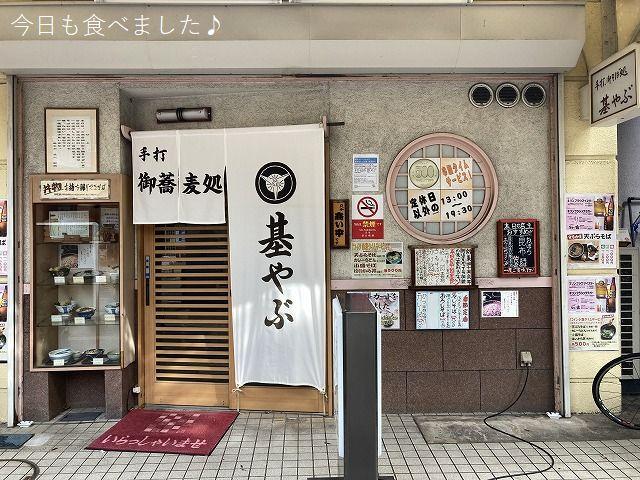 小盛そば500円とカレーうどん500円をいただきました!!!(尼崎市潮江・基やぶ)