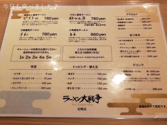 小魚醤油ラーメンの『自由860円』をいただきました!!!(尼崎市昭和南通・ラーメン大戦争尼崎店)
