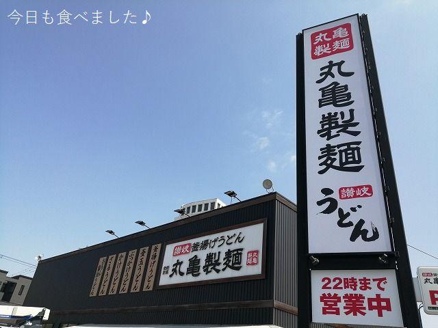 釜揚げうどんをいただきました!!!(尼崎市昭和通・丸亀製麺 尼崎大物店)