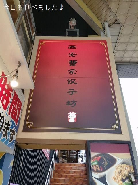 キャンペーン中の担々麺500円が最高に神コスパ!!!(尼崎市神田中通・西安曹家 餃子坊)