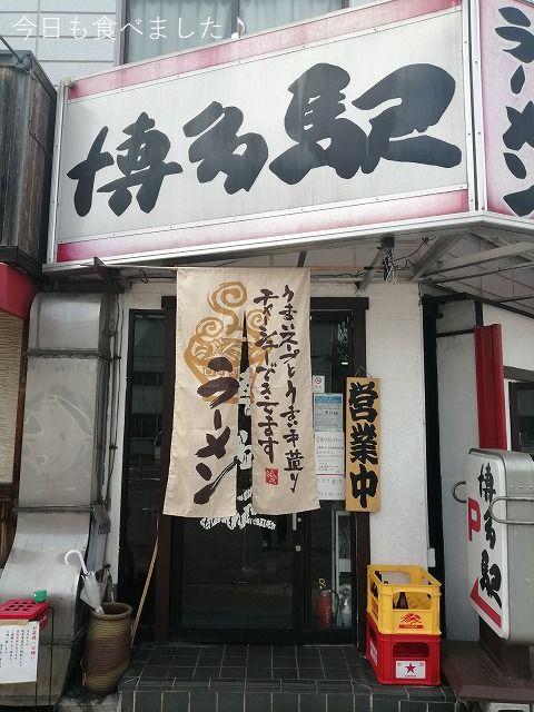 とにかく美味しい博多らーめんをリーズナルにいただけるんです!!!(尼崎市尾浜町・博多ラーメン 博多駅)