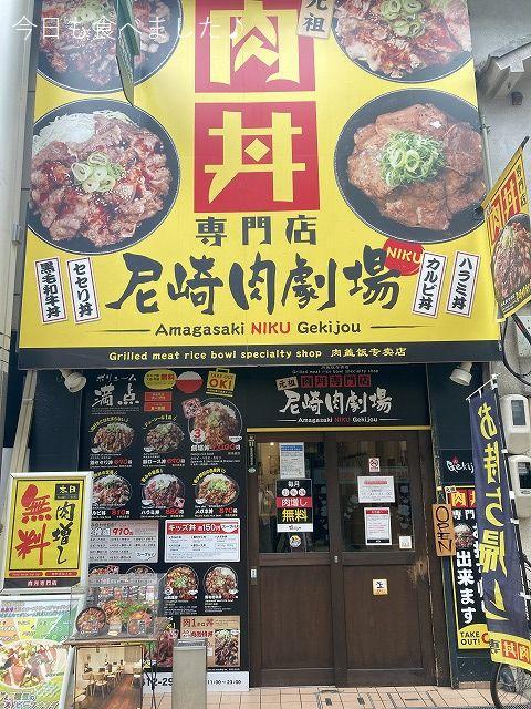 """まさに""""肉丼専門店""""ですね!!!(尼崎中央商店街・尼崎肉劇場)"""