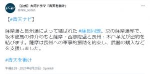 【公式】大河ドラマ「青天を衝け」_ ツイートその2