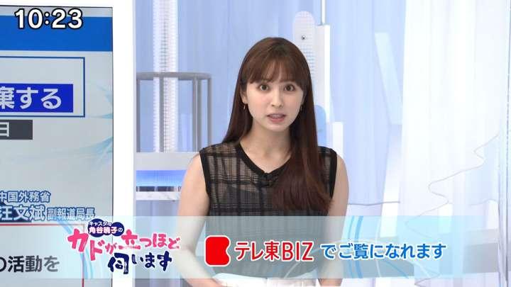 2021年05月08日角谷暁子の画像08枚目