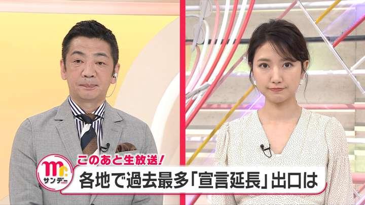 2021年05月09日三田友梨佳の画像01枚目