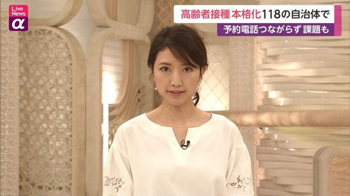 2021年05月10日三田友梨佳の画像08枚目