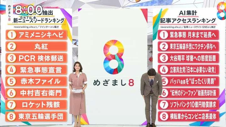 2021年05月07日永島優美の画像01枚目