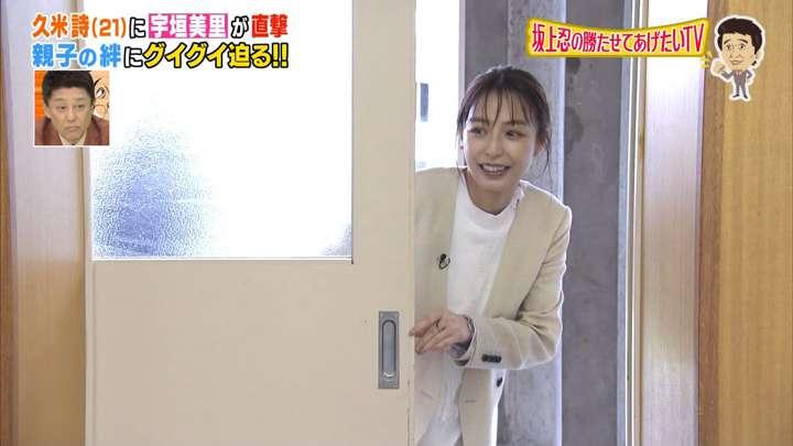 2021年05月09日宇垣美里の画像11枚目