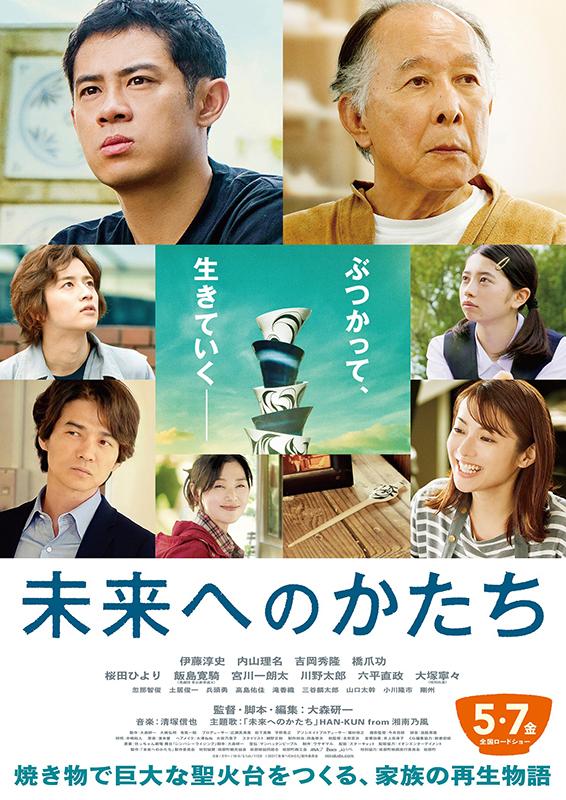 映画「未来へのかたち」-1