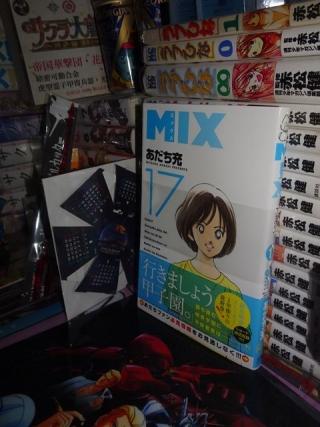 ミックス第17巻 (2)