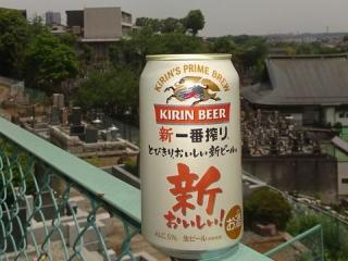 一番搾りノーマル缶 (2)