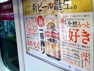 一番搾り広告 (2)