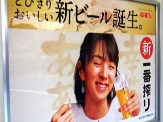一番搾り広告 (3)