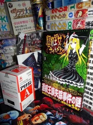 怪物王女第5巻 (3)