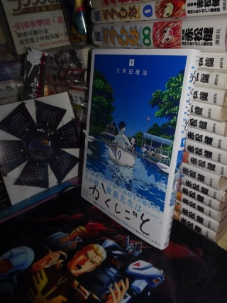 かくしごと第9巻 (3)