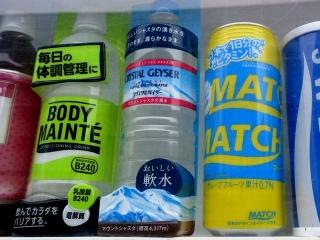 ビタミンマッチベンダー (1)