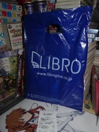 リブロ福生店 (2)