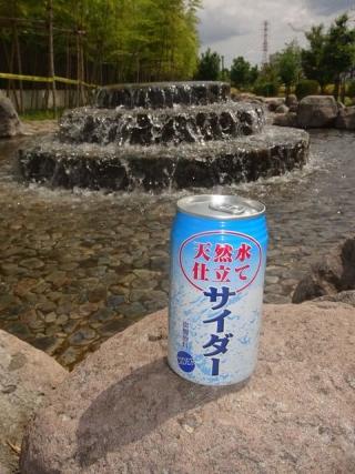 天然水仕立て (1)