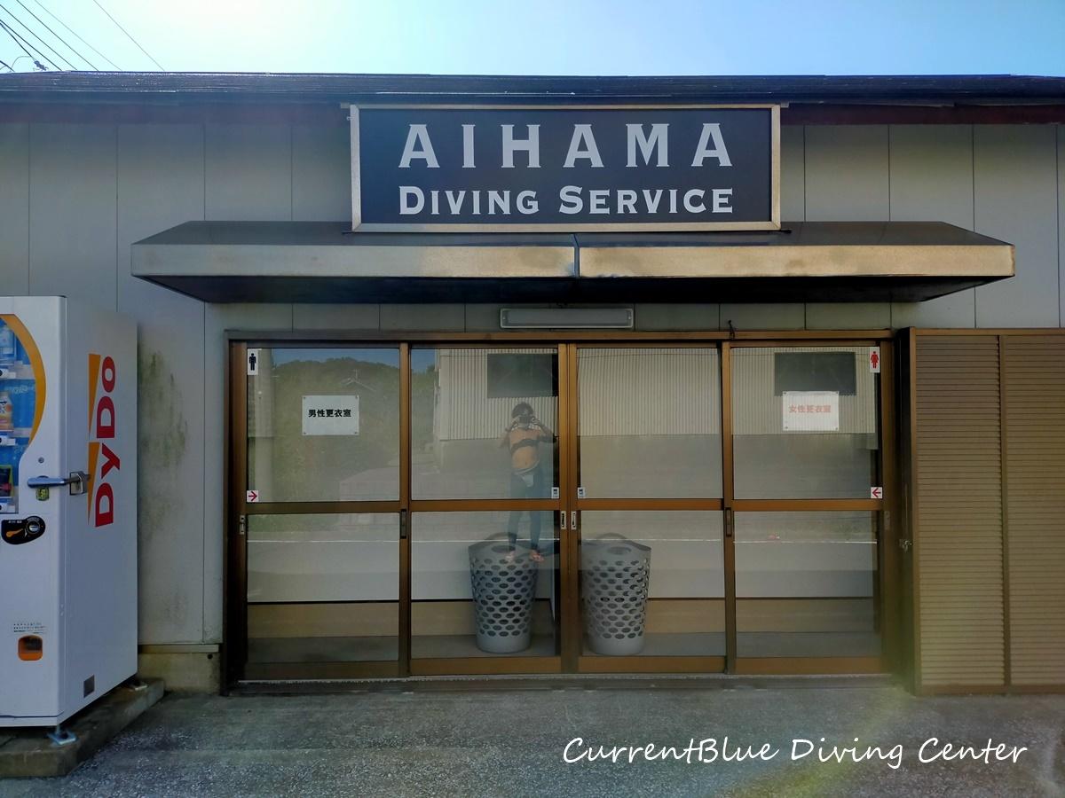 相浜ダイビング施設 (7)