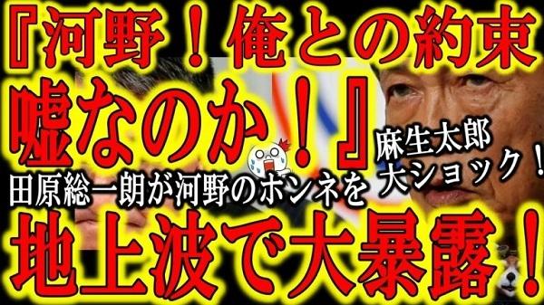 【地上波で田原総一朗が河野太郎の総裁選出馬の裏事情を大暴露!】『脱原発や女系天皇を引っ込めたのは麻生さんから総裁選出馬OKをもらう為。総裁になったら全部やります