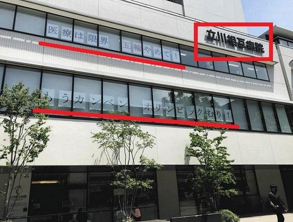 立川相互病院は共産党20210510共産党が東京五輪の中止工作!病院の窓にメッセージ・宇都宮健児が署名活動・池江璃花子に匿名圧力