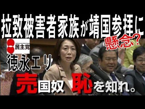 徳永エリは平成25年(2013年)4月24日の国会(参院予算委員会)でも、拉致被害者の家族の声を捏造した!