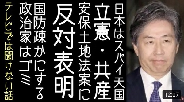 安住淳「私権に関わるので極めて慎重に扱わないといけない。全く賛成できない」!「安全保障の美名の下に私権制限は当然だということにはくみしない」と強調! (日本国民の生命や財産より私権が重要だ!防衛施設な
