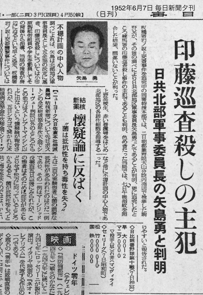日本共産党、練馬警察署の印藤巡査を殴り殺し、拳銃を強奪