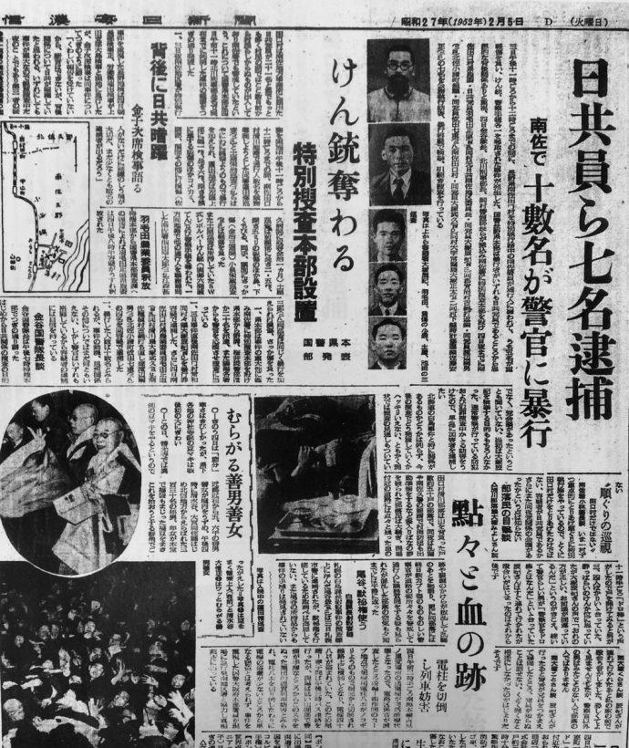 日本共産党、5人の警官を集団で暴行し、拳銃を強奪