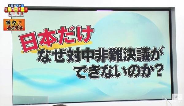 【DHC】2021.6.17(木) 有本香×久野潤×アフメット・レテプ×居島一平【虎ノ門ニュース】