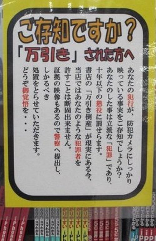 20210628町山智浩が万引き通報者を非難!「148円で警察呼ぶな」!犯罪擁護を繰り返す元韓国籍の脅迫常習犯