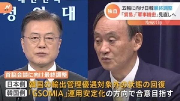 20210718駐韓公使「日本政府は韓国が思うほど両国関係に神経を使う余裕ない。文大統領がマスターベーション」