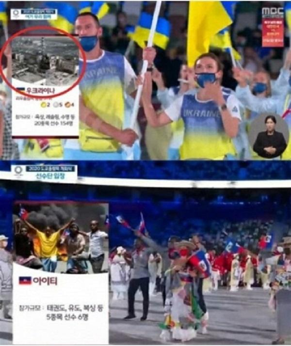 韓国MBC放送が、東京オリンピック開幕式で 入場している各国の選手団を紹介している場面(画像提供:wowkorea)