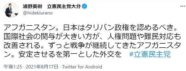 立憲民主党大分・浦野英樹「アフガニスタン。日本はタリバン政権を認めるべき」