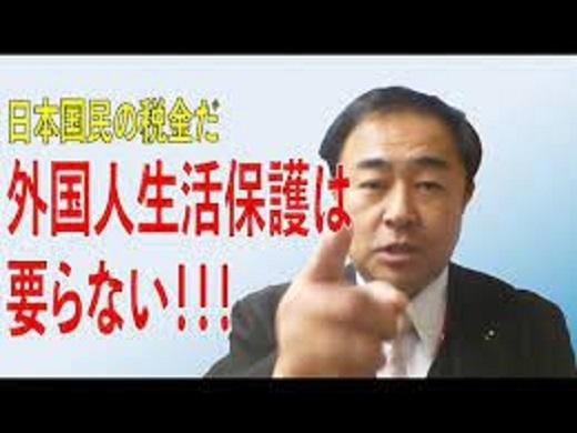 日本国民党 外国人への公金支出 禁止