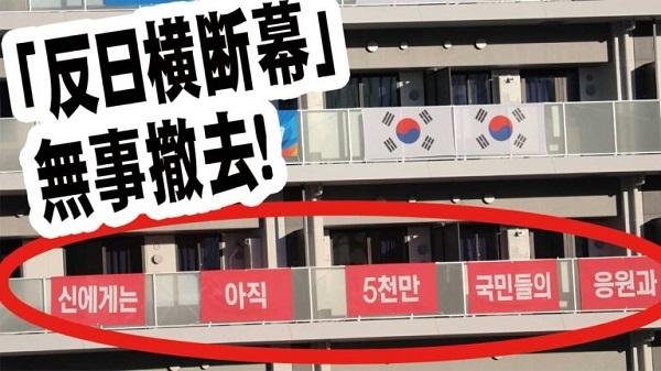 【ご報告】日本国民党が抗議した韓国選手団「反日横断幕」が撤去されました