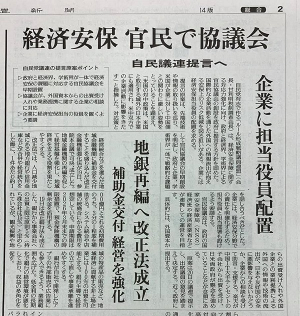 20211006甘利は支那と日本学術会議批判の急先鋒・対支「経済安全保障」第一人者・韓国擁護のマスゴミも批判