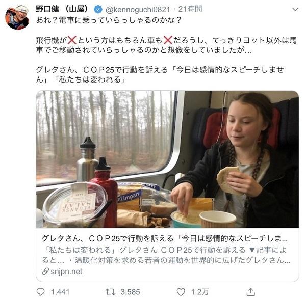 グレタは2019年9月にも、豪華な列車の中でプラスチックだらけの容器で食事をとっている写真を公開して、ツッコミが殺到したことがある。